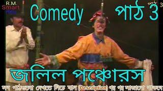 New alkap Jalil (part 3) Bangla comedy || Pancharas gaan || comedy jatra || gajon pala