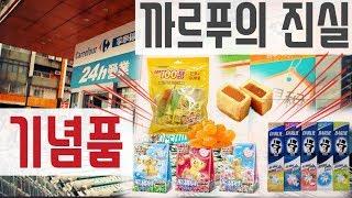 VLOG 타이페이 #5 : 까르푸의 진실(?) - 대만 기념품 사야할것과 사지 말아야할 것 /기념품 추천/ Taiwan Vlog about souvenir