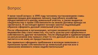 Оформление земельного участка(, 2014-04-17T05:00:41.000Z)
