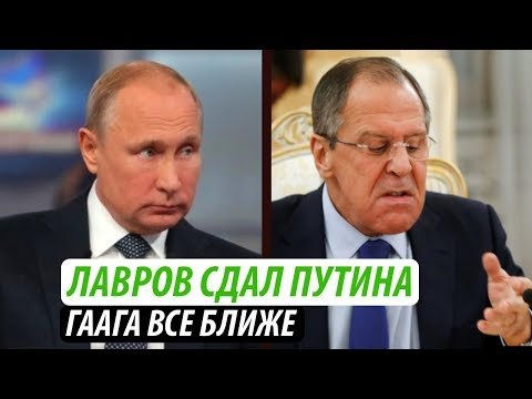 Лавров сдал Путина.