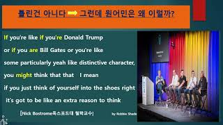 영어문법 원어민도 그렇게 정확하게 사용할까?(가정법) …