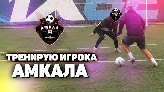 ТРЕНИРУЮ ИГРОКА АМКАЛа перед игрой с МАТЧ ТВ