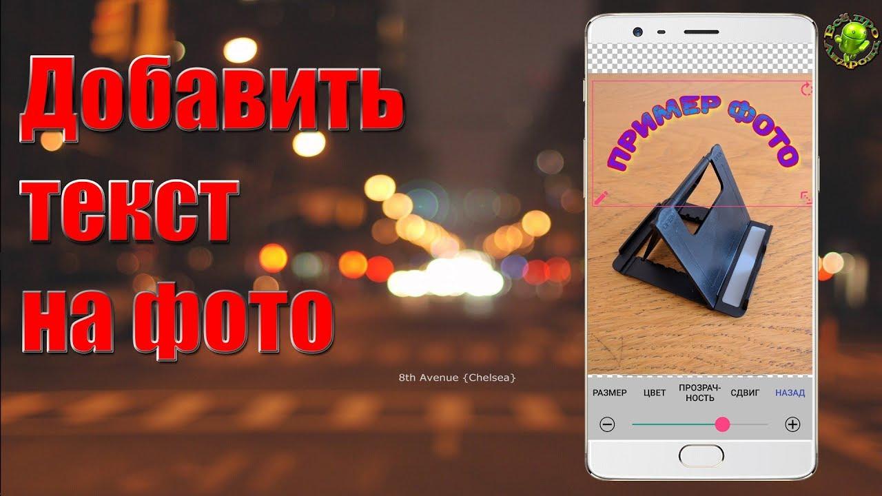 Текст на фото на русском языке - YouTube