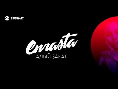 Enrasta - Алый закат | Премьера трека 2018