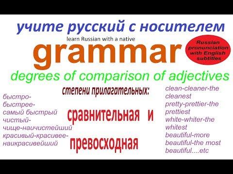 № 187   Грамматика русского языка : степени сравнения прилагательных