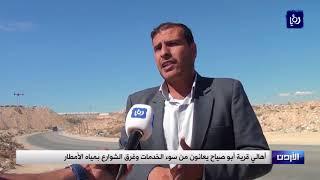 أهالي قرية أبو صياح يعانون من سوء الخدمات وغرق الشوارع بمياه الأمطار - (18-11-2017)