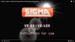 Тістоміс SIGMA VE80 інструкція з експлуатації А-сервіс