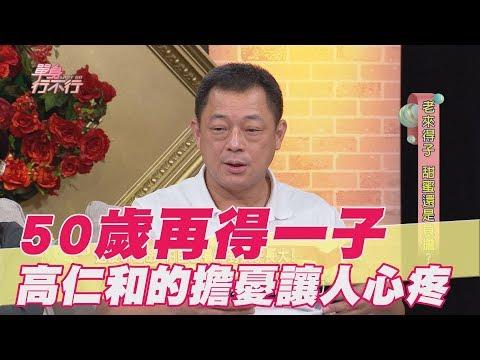 【精華版】 50歲再得一子 高仁和的擔憂讓人心疼