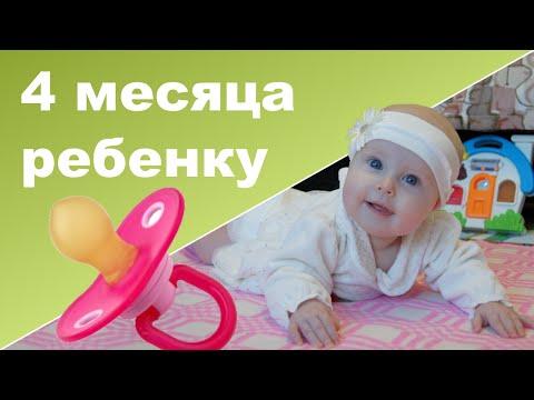 РЕБЕНОК 4 МЕСЯЦА РАЗВИТИЕ ♥ Две сестренки