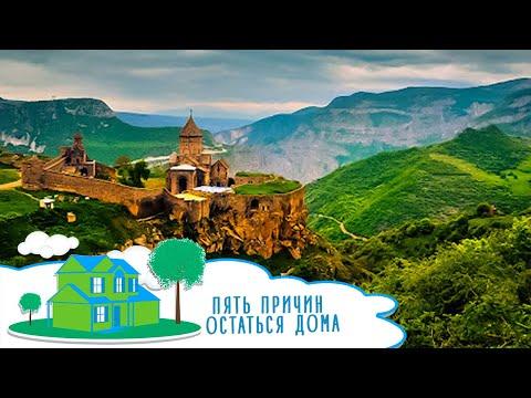 Татев. Армения    Пять причин остаться дома