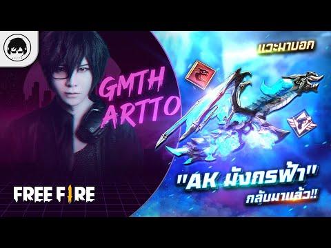[Free Fire]EP.228 GM Artto แวะมาบอก AK Blue Dragon กลับมาแล้ว จบข่าว!!