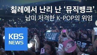 6년 만에 칠레 찾아간 '뮤직뱅크'…남미가 '들썩' | KBS뉴스 | KBS NEWS