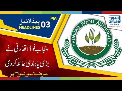 03  PM Headlines Lahore News HD - 11 May 2018