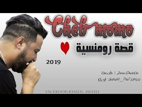 Cheb momo 2019 - ❣️قصة رومنسية ❣️-avec 💣Zinou pachichi /❤️ اقوى أغنية للمجروحين