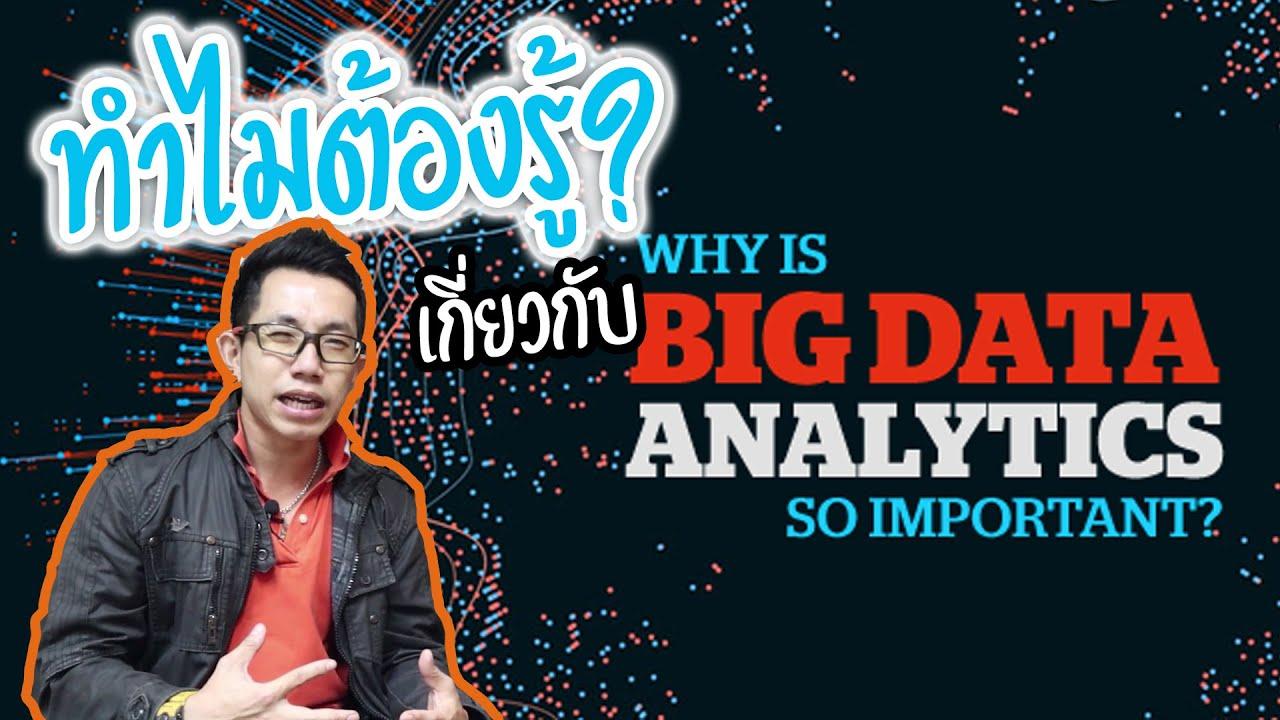 โอกาสสร้างตัวด้วย Big Data เมื่อข้อมูลมีค่าดั่งทอง!!