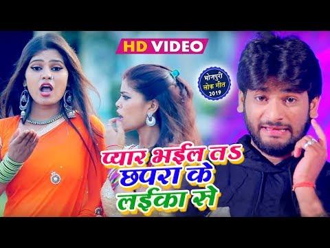 hd-video---प्यार-भईल-ता-छपरा-के-लईका-से---abhshek-lal-yadav---pyaar-bhail-ta-chhapra-ke-laika-se