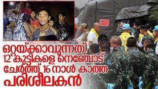 നാല് പേര് കൂടി സ്വാതന്ത്ര്യത്തിലേയ്ക്ക് I Thailand cave rescue I Football team coach