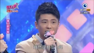 Download lagu 2016.2.13 蔡佳麟~明日之星開場 + 情人節特企