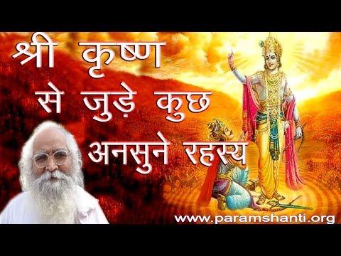 Video - भगवान कृष्ण के अनसुने रहस्य  (भगवान कृष्ण के विराट रूप के बारे में )