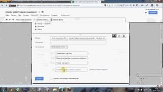 Создание формы, анкеты или опроса в Google Drive