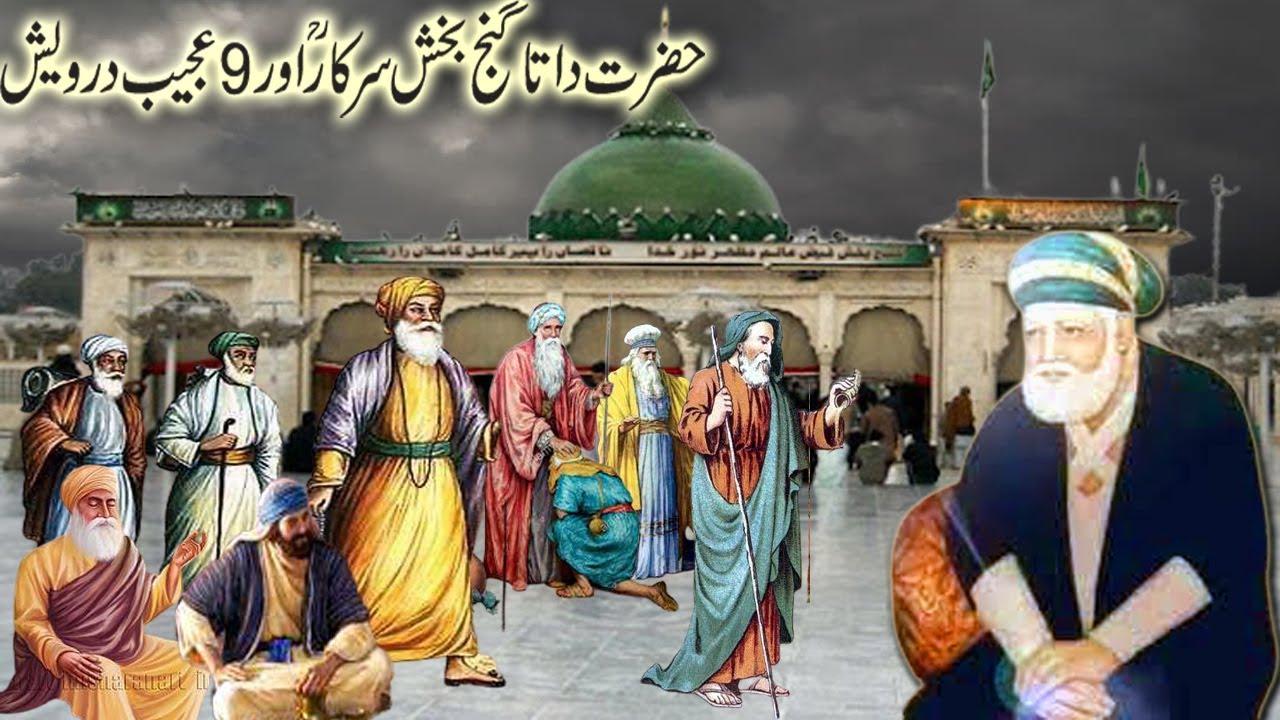 Hazrat Data Ganj Bakhash Lahori And 9 Strange Darwish/हज़रत दाता गंज बख्श लाहौरी और 9 अजीब दरवेश