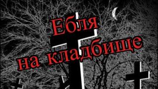 Страшная история на ночь про еблю на кладбище