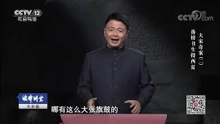 《法律讲堂(文史版)》 20190829 大宋奇案·落榜书生投西夏(二)| CCTV社会与法