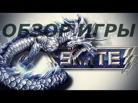 видео: smite - Обзор игры от pro100bond
