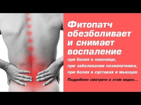 Боль в пояснице: лечение боли в пояснице
