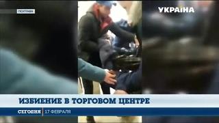 В полтавском ТЦ охранники избили 16-летнего парня