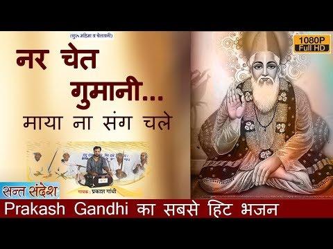 ✅ इस भजन ने सबको पीछे छोड़ा | नर चेत गुमानी माया ना संग चले | Prakash Gandhi | PMC Rajasthani