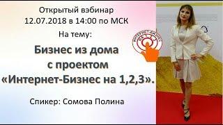 "Бизнес из дома с проектом ""Интернет-Бизнес на 1,2,3""   Полина Сомова"