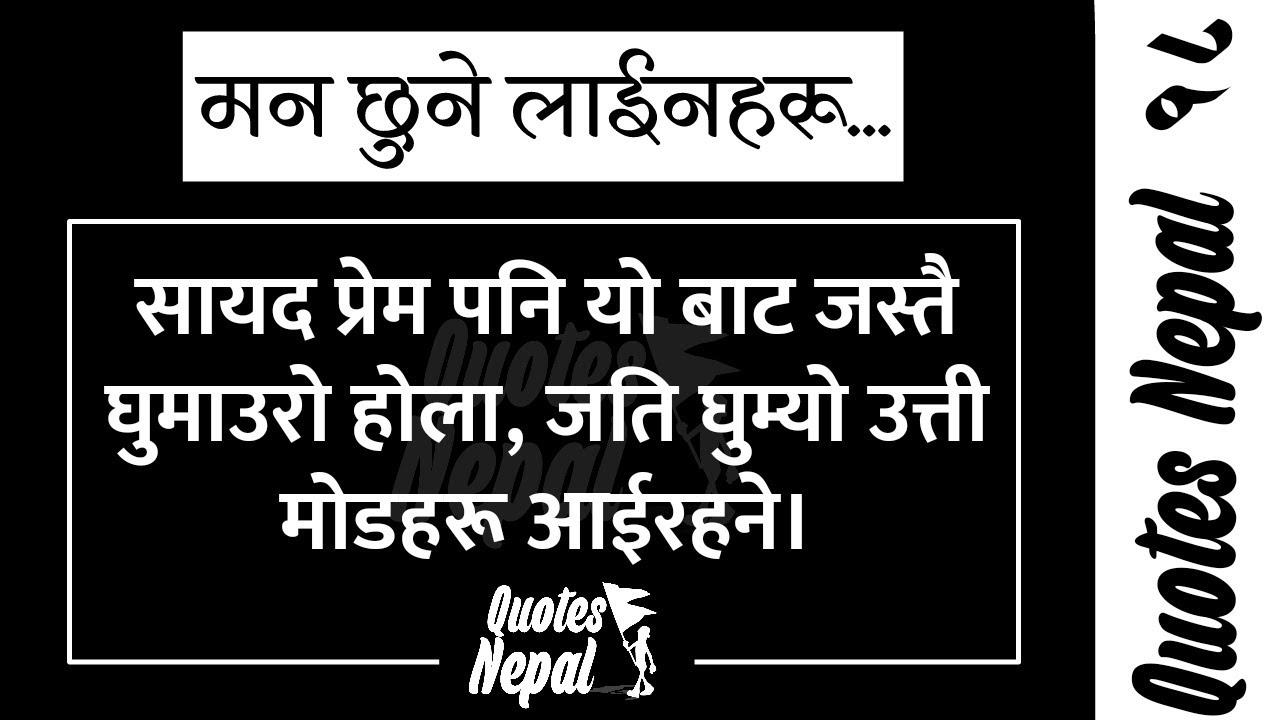 Nepali Quotes Best lines of Monsoon ठनसुन Subin Bhattrai Roshan Dhukdhuki