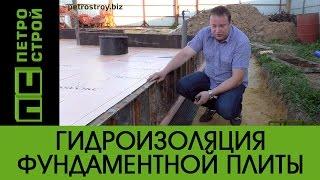 видео Как сделать гидроизоляцию плиты фундамента: пошаговая инструкция