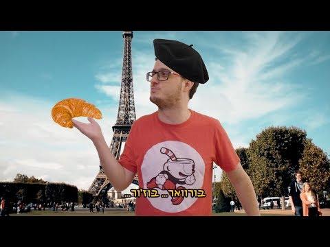 מבצע משלוח חינם ל-48 שעות באתר + תום בפריז!
