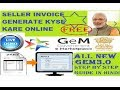 GeM 3.0 II ONLINE INVOICE GENARATE KYSE KARE  SELLER II (in Hindi) II #GEM #INVOICE #SUPERSOLVER