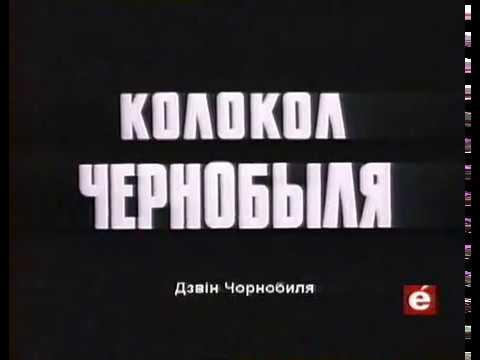 Колокол Чернобыля (1987)