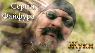 Сергій Файфура - Жуки