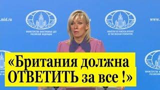 Мария Захарова ответила на вопрос об интервью Петрова и Боширова