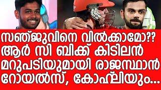 കോഹ്ലിയും എബി ഡീവില്യേഴ്സും... - Rajasthan Royals reply to RCB fan about Sanju Samson