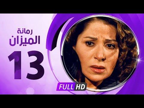مسلسل رمانة الميزان حلقة 13 HD كاملة