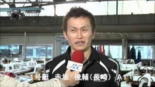 G2MB大賞 1号艇 赤坂  俊輔