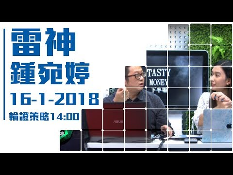TASTY MONEY 下半場 2018-01-16 Live
