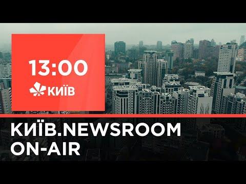 Київ.NewsRoom 13.00 випуск за 15 січня 2021