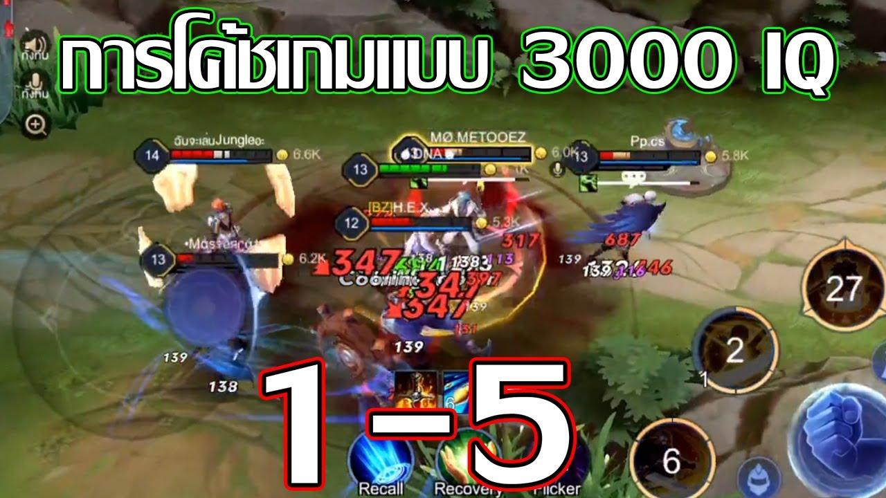 หาดูยาก!! การโค้ชเกมโดยผู้เล่น300IQ #SuperProPlayerRoV EP.1