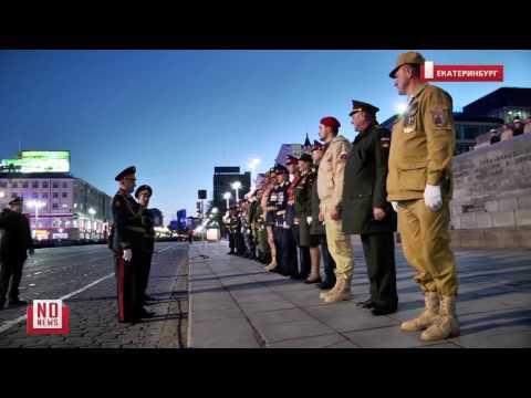 Генеральная репетиция парада Победы в Екатеринбурге