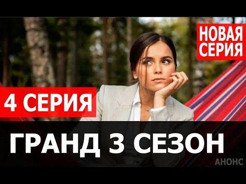 ГРАНД 3 СЕЗОН 4СЕРИЯ(сериал2020) Анонс и дата выхода