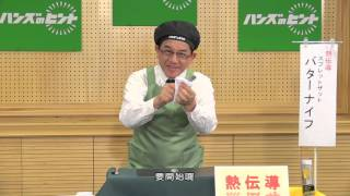奇想奶油刀 – 日本 TOKYU HANDS 介紹