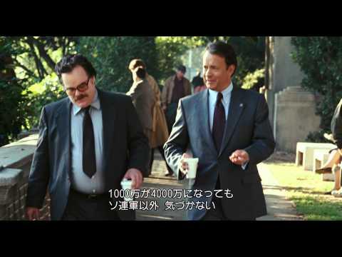 チャーリー・ウィルソンズ・ウォ - 予告編