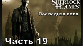 Прохождение игры Последняя воля Шерлока Холмса часть19